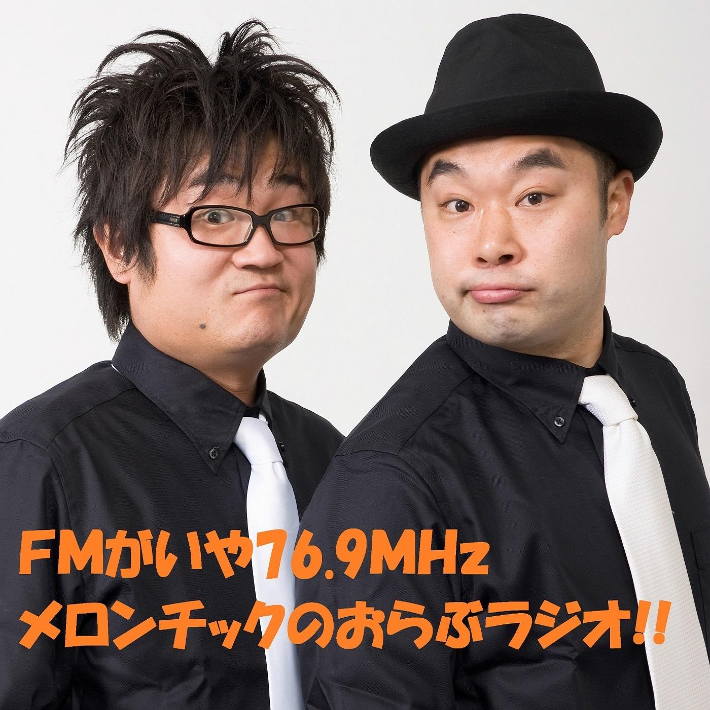 FMがいや76.9MHzメロンチックのおらぶラジオ!!